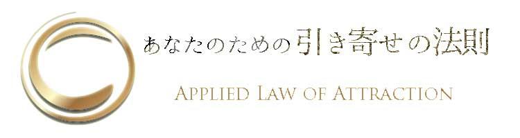 あなたのための引き寄せの法則 - 恋愛成就や出会い、特定の夢を叶える